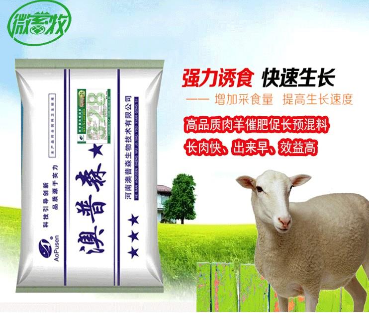 育肥羊专用预混料、