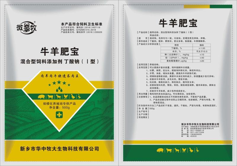 催肥增重塑体型产品-.